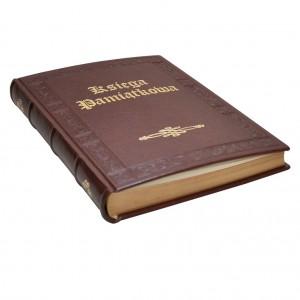 Gama Księga pamiątkowa (producent introligator) 0458_1
