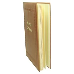 Księga życzeń KSŻ-1 B-4 1067_2