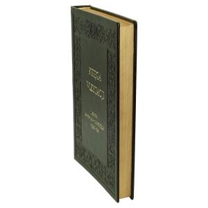Księga do wpisów dla dostojników kościelnych 0643_2