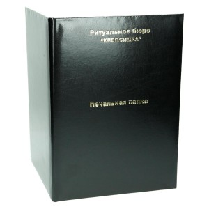 Wklejka w dyplomie na stałe wklejona 0668_1 Okładki