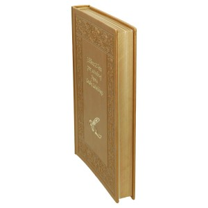 Złocone napisy na księdze pamiątkowej 0599_2